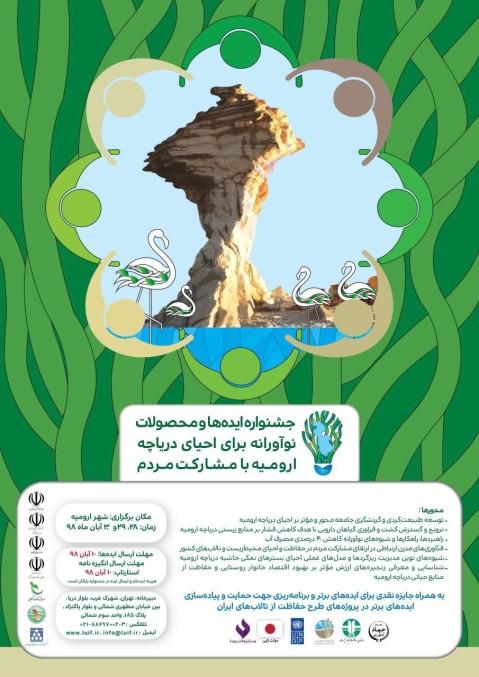 اولین جشنواره ایدههای دریاچه ارومیه