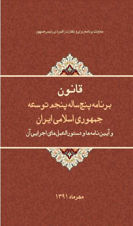 قانون پنجساله پنجم توسعه جمهوری اسلامی ایران