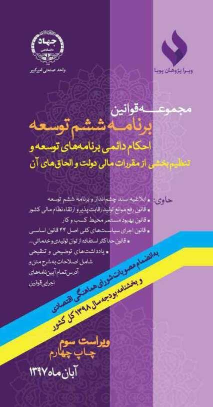 مجموعه قوانین برنامه ششم توسعه، چاپ سوم