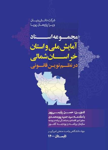 مجموعه اسناد آمایش ملی و استان خراسال شمالی