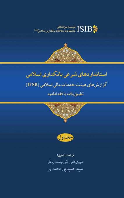 استانداردهای شرعی بانکداری اسلامی