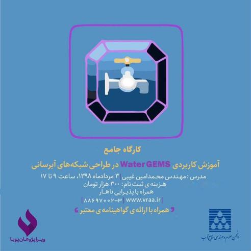 آموزش کاربردی Water GEMS در طراحی شبکههای آبرسانی