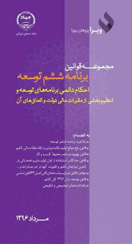 مجموعه قوانین برنامه ششم توسعه، چاپ اول