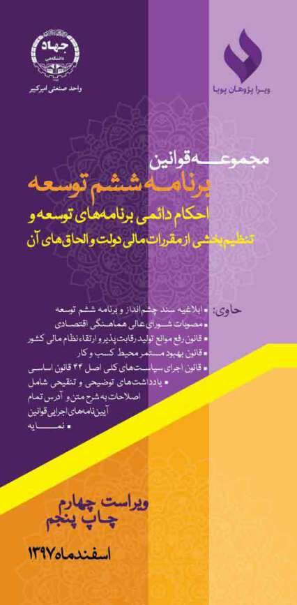 مجموعه قوانین برنامه ششم توسعه، چاپ پنجم