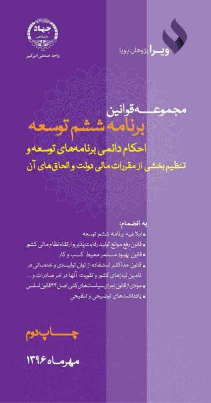 مجموعه قوانین برنامه ششم توسعه، چاپ دوم