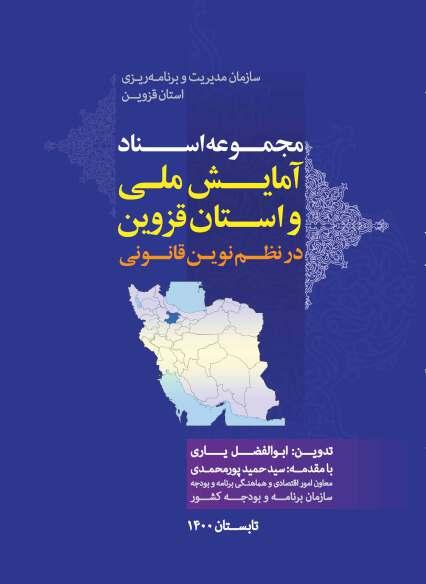 مجموعه اسناد آمایش ملی و استان قزوین