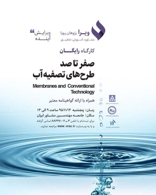 کارگاه صفر تا صد طرحهای تصفیه آب