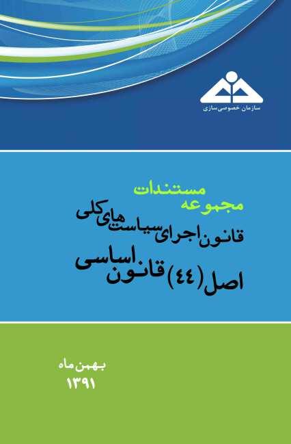 قانون اجرای سیاستهای کلی اصل ۴۴ قانون اساسی