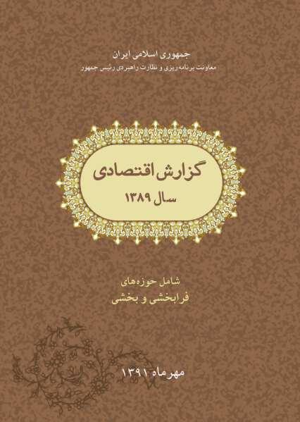 گزارش اقتصادی سال ۱۳۸۹