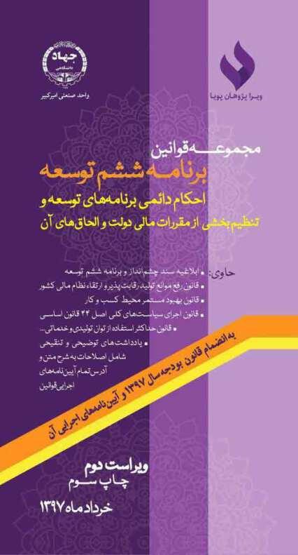 مجموعه قانون برنامه ششم توسعه، چاپ چهارم