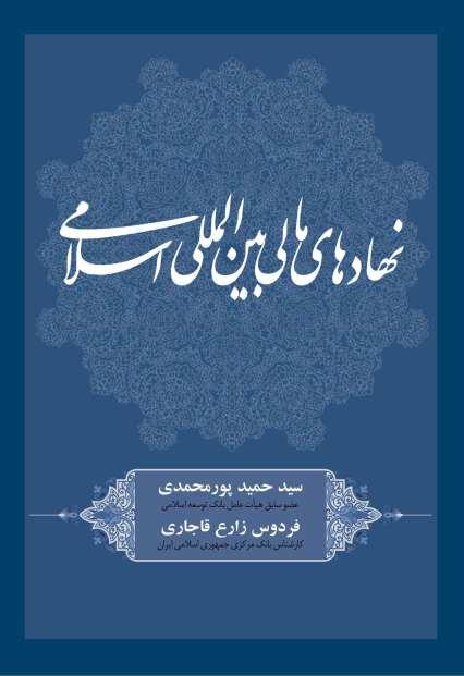 نهادهای مالی بینالمللی اسلامی